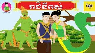 រឿងនិទាន រាជិនីពស់|Khmer Cartoon|Tokata Khmer|Khmer Cartoon Tales
