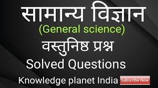 General science objective questions in hindi //GS IMPORTANT QUESTION FOR COMPETETIVE EXAMS//