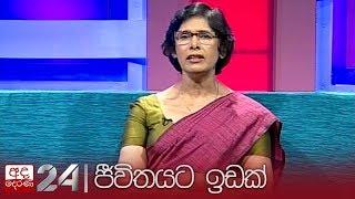 Dr. Padma S Gunarathne | ජීවිතයට ඉඩක් | EP 509
