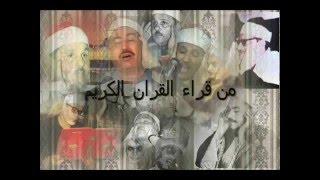 تلاوة نادرة ورائعة لـ عبد الباسط عبدالصمد - قصار السور