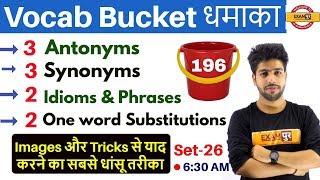Vocab Bucket धमाका || Images और Tricks से याद करने का सबसे धांसू तरीका ||Class-196 || By Anuj Sir