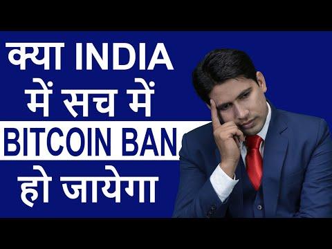 क्या  INDIA  में  सच  में  BITCOIN  BAN  हो  जायेगा ! By Global Rashid in Hindi/Urdu