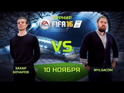 Турнир Игромании по FIFA 16. ПОЛУФИНАЛ. Валентин WYLSACOM Петухов vs Захар Бочаров