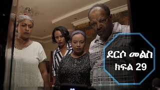 Derso Mels – Part 29 (Ethiopian Drama)