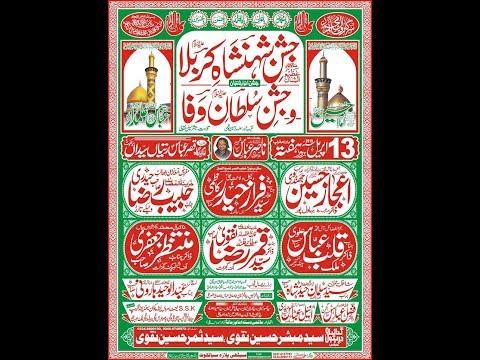 ???? Live Jashan  | 13 April 2019  | imam bargah Qasre Abbas asws  Ratiyan Syedan Sialkot