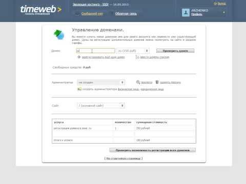 Оплата домена и хостинга в панели управления Таймвэб