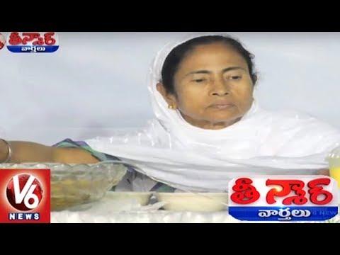 Mamata Banerjee Cuts Down On Luxury Life For Public Welfare | Teenmaar News