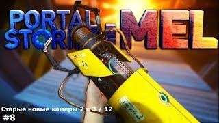 Portal Stories Mel Старые новые камеры 2 и 3 / 12 #8 (Portal 2 Mod)