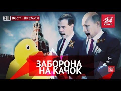 Вєсті Кремля. Слівкі. Кошмар російських політиків