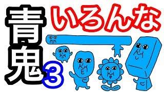 【アニメ】いろんな青鬼3