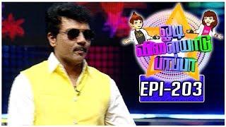 Odi Vilayadu Pappa - 5   Epi 203   Best Performer - Manavendhiran    10/07/2017   Kalaignar TV