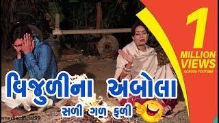 Vijulina Abola  | Gujarati Comedy 2019 | One Media