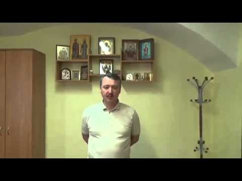 Игорь Стрелков офицерам Вооружённых Сил Новороссии, по поводу ношение Георгиевской ленты