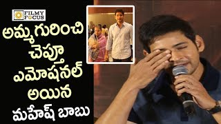 Mahesh Babu Emotional about his Mother @Bharat Ane Nenu Movie Success Meet