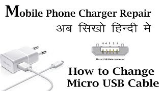 Mobile Charger repair - Trick very easy
