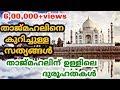 Lagu താജ്മഹലിനെ കുറിച്ചുള്ള സത്യങ്ങൾ  Unknown Facts about Taj Mahal  Malayalam  QNA