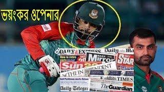 তামিমকে  'ভয়ংকর ওপেনার' উপাধি দিয়ে একি লিখলো ইংলিশ পত্রিকা || Bangladesh cricket player tamim iqbal