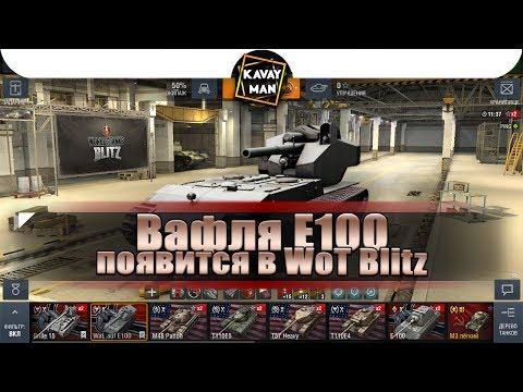 Вафля Е100 появится в игре / WoT Blitz
