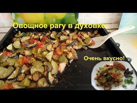 Вкуснейшие овощи в духовке. Не замороченное овощное рагу в духовке.