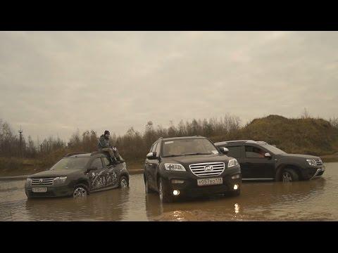 Renault Duster и Lifan X60 на бездорожье в карьерах Разметелево
