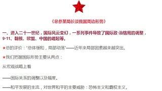 Báo cáo mật của BTTM TQ viết gì về Việt Nam? (145)