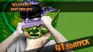WarCraft 3 Best Replays 41 Выпуск (Ненастоящий Эльф)