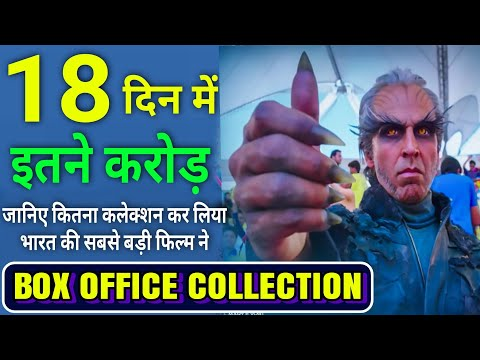 2.0 Box office collection,Robot 2 Total Collection,2.0 Collection,Akshay Kumar,Rajinikanth,Shankar