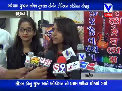 Surat Audition  17th June, Media Coverage By V News Surat For Season 2 - SaReGaMa-Gujarat