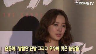 download lagu Yoon Eun Hye 윤은혜 Attends Gong Yoo's 공유 Movie gratis