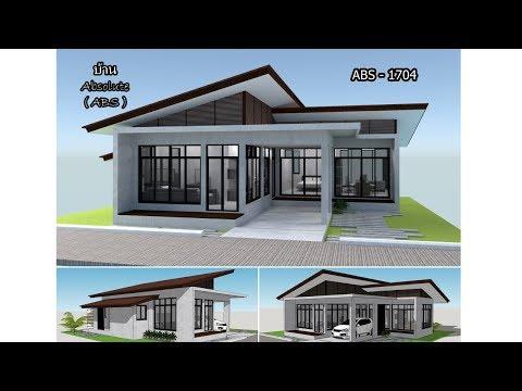 แบบบ้านชั้นเดียว ขนาดเล็กพร้อมราคา ABS-1704 House Animation 3D