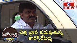చెత్త ట్రాలీ నడుపుతున్న కార్పోరేటర్లు | Mayor Bonthu Ram Mohan | Jordar News | hmtv News