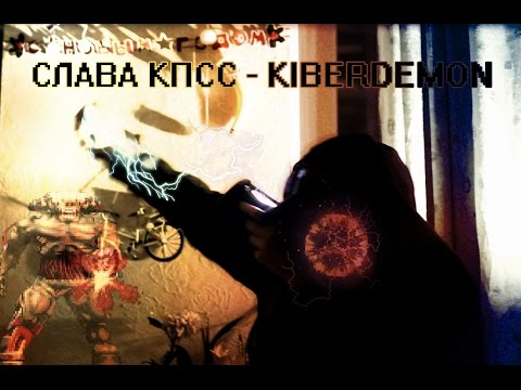 Слава КПСС - KIBERDEMON FREESTULE