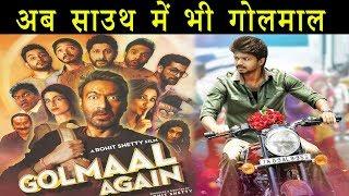download lagu Golmaal Again अब South में भी  Ajay Devgn gratis