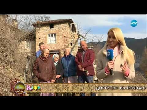 Мистични истории за демони от родопското село Югово - На акфе (08.02.2018г.)