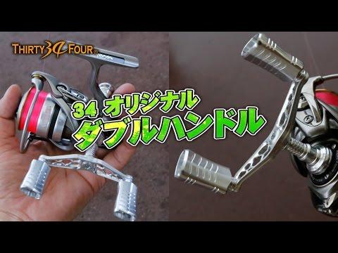 34サーティフォーオリジナル-ダブルハンドル-アジング-メバリング by:LureNews.TV