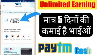 Best earning App 2018   Earn Unlimited Money From  Android   