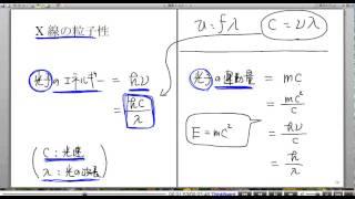 高校物理解説講義:「X線」講義11