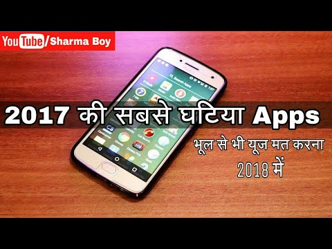 4 Ghatiya Apps OF 2017, Don't Use these in 2018, Top 4 Worst Apps of 2017 by Sharma Boy