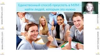 Почему у многих не получается бизнес МЛМ?