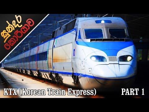 Korean Train Express - Sundara Koriyawa සුන්දර කොරියාව