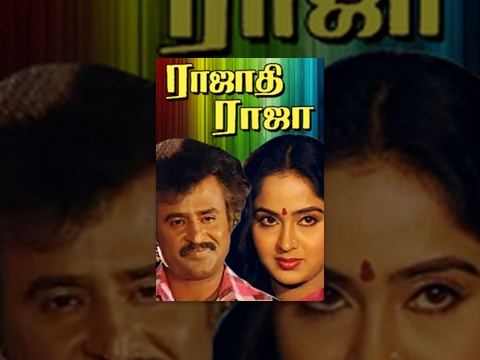 Rajadhi Raja - Full Length Tamil Movie - Rajnikanth, Radha & Nadiya
