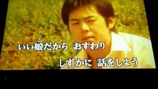加山雄三 「いい娘だから」 ~cover