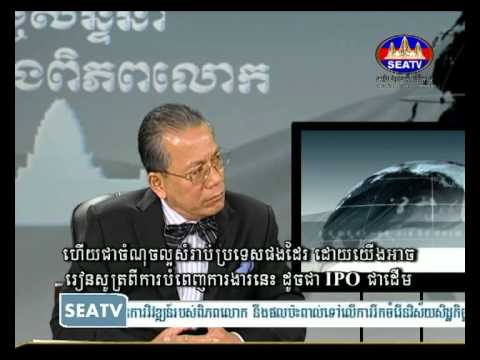 Dr. Sok Siphana with Dieter Billheimer on Cambodia in the Post Global Financial Crisis.mp4