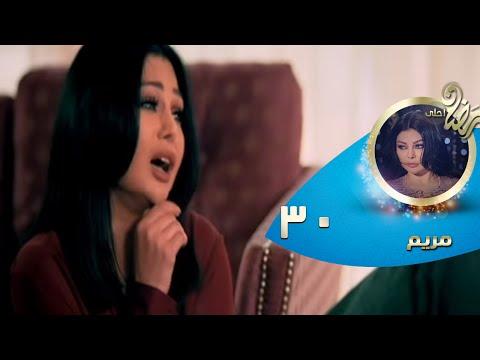 Episode 30 - Mariam Series© | الحلقة الثلاثون والأخيرة - مسلسل مريم