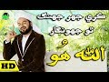 M Salman Khaskheli Hussaini | New Album 45 - 2018 | Hamd | Kare Jhar Jhang Tho Jhoongar Allah Ho