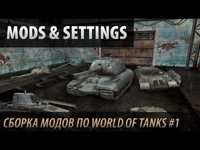 Mods & Settings: Сборка модов World Of Tanks #1 Патч 0.7.5 скачать м
