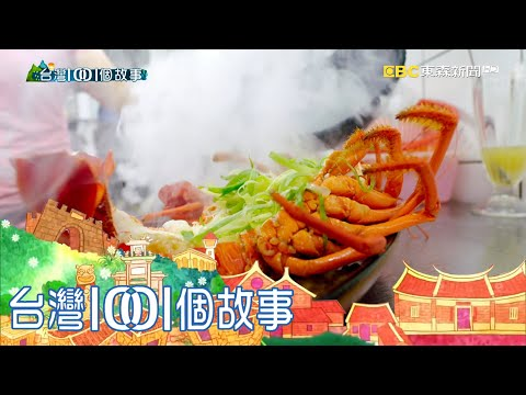 台灣1001個故事-20200802 柴燒甘蔗冰vs. 穀倉烤肉 花東隱藏版美食