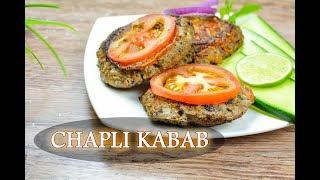 চাপলি কাবাব রেসিপি | Perfect Chapli Kabab Recipe Bangla| Easy Peshawari Kabab | Kabab recipe Bangla