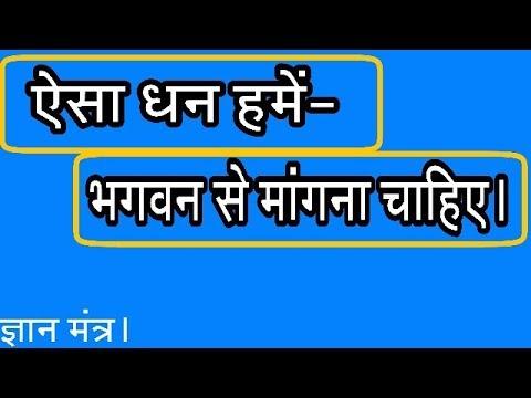 God should match us like Lakshmi,,हमें भगवन के पास ऐसी लक्षमी मंगनी चाहिए। thumbnail