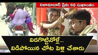 Nizamabad Police Solves Love Couple Marriage Issue